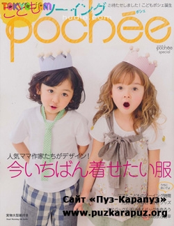 Pochee.Sewing kids clothing 2011