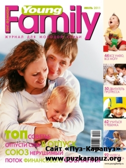 Young Family №7 (июль 2011)