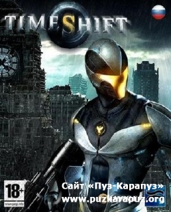 TimeShift [v.1.02](2007/RUS/RePack by R.G. Virtus)