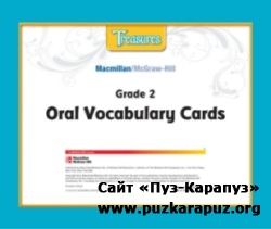 Grade 2. Oral Vocabulary Cards (Treasures)
