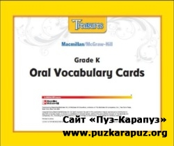 Grade K. Oral Vocabulary Cards (Treasures)