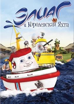 Элиас и королевская яхта / Elias og kongeskipet / Elias and the Royal Yacht (2007) DVDRip