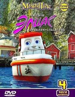 Малыш Элиас – кораблик-спасатель / Elias og kongeskipet (26 серий) (2005) DVDRip