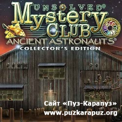 Unsolved Mystery Club 2: Ancient Astronauts Collectors Edition  (2011/ENG/Final)