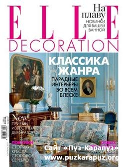 Elle Decoration - №9 (сентябрь) 2011 /Россия