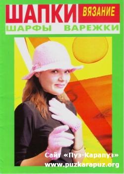 Скачать описание вязания шапки