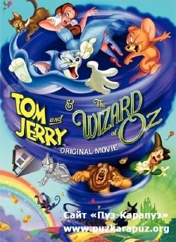Том и Джерри и волшебник из страны Оз / Tom and Jerry & The Wizard of Oz (2011) DVDRip