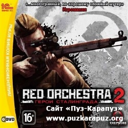 Red Orchestra 2. Герои Сталинграда (2011/RUS/RePack by R.G.ReCoding)