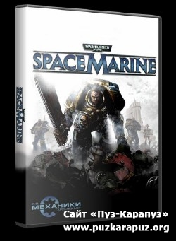 Warhammer 40.000: Space Marine (2011Rus/Eng/RePack by R.G. Механики)
