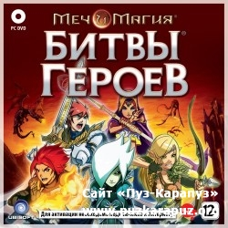 Меч и магия: Битвы героев / Might and Magic: Clash of Heroes (2011/RUS)
