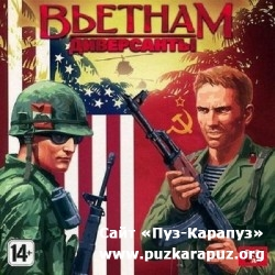 Диверсанты: Вьетнам / Men of War: Vietnam (2011/RUS/Repack by R.G.Origins)
