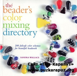 The Beader's Color Mixing Directory