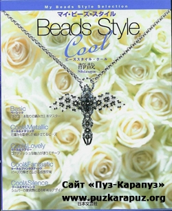 My Beads Style Selection. Beads Style Cool