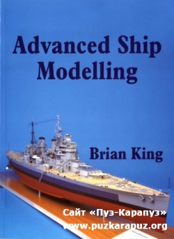 Brian King - Advanced Ship Modelling