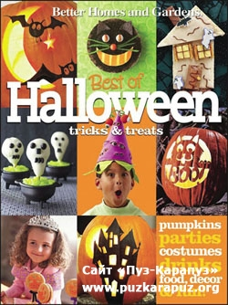 Halloween Tricks and Treats (Better Homes & Gardens Crafts)