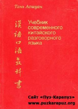 А. В. Благая Учебник Китайского Языка. Начальный Курс