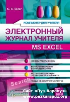 Электронный журнал локнянской средней школы - 5e8c