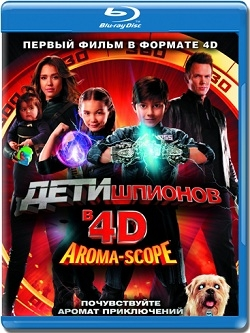 Дети шпионов 4D / Spy Kids: All the Time in the World in 4D (2011) HDRip+HDRip-AVC