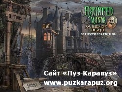 Haunted Manor: Queen of Death Collectors Edition (2011/Eng/Final)