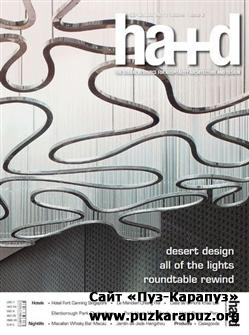 Hospitality Architecture+Design - September 2011