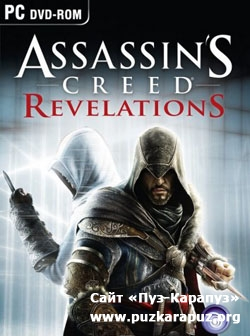 Assassin's Creed: Откровения / Assassin's Creed: Revelations / RU / Action / 2011 / PC