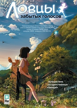 Ловцы забытых голосов / Hoshi wo Ou Kodomo / Children Who Chase Lost Voices from Deep Below (2011) BDRip