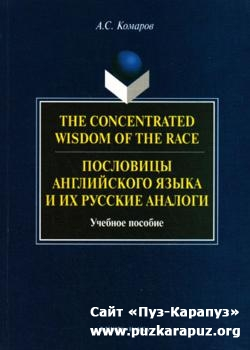 The concentrated Wisdom of the Race. Пословицы английского языка и их русские аналоги
