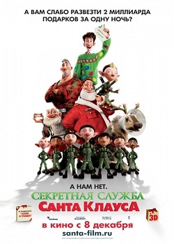 Секретная служба Санта-Клауса / Arthur Christmas (2011) DVDScr