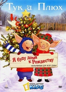 Тук и Плюх: Я буду дома к Рождеству / Toot & Puddle: I'll Be Home for Christmas (2007) DVDRip