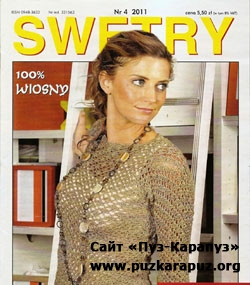 Swetry №4 2011