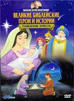������� ���������� ����� � �������: ��������� �������� / Greatest Heroes and Legends of the Bible: Christmas (1998) DVDRip