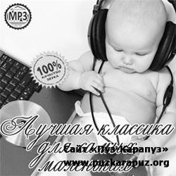 Лучшая Классика Для Самых Маленьких (2011)