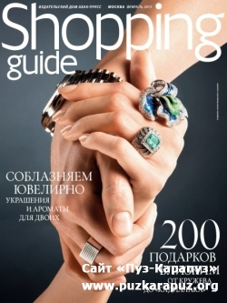 Shopping Guide №2 (февраль 2012)