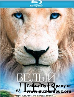 Белый лев / White Lion / 2010 / BDRip
