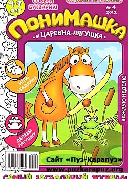ПониМашка №4 (2012) ПониМашка и Царевна-лягушка