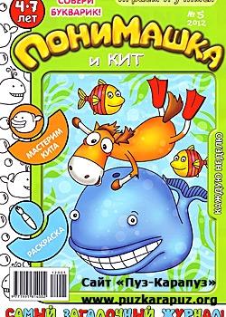 ПониМашка №5 (2012) ПониМашка и кит
