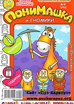 ПониМашка №6 (2012) ПониМашка и гномики