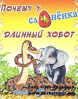Почему у слонёнка длинный хобот
