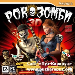 Рок-зомби 3D / The Rockin' Dead / RU / Adventure / 2012 / PC