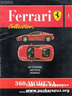 Ferrari Collection №1 (2012)