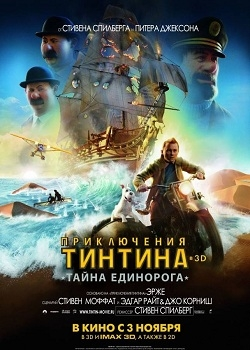 Приключения Тинтина: Тайна Единорога / The Adventures of Tintin (2011) HDRip+HDRip-AVC+BDRip 720p