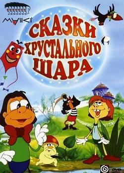 Сказки Хрустального Шара (13 серий из 13) (2002) DVD-5+DVDRip