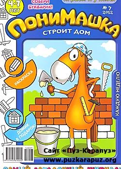 ПониМашка №7 (2012) ПониМашка строит дом