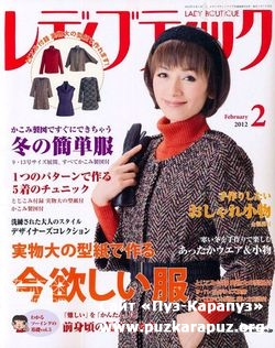 Lady Boutique № 2 February 2012