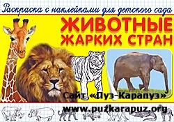 раскраска с наклейками для детского сада животные жарких