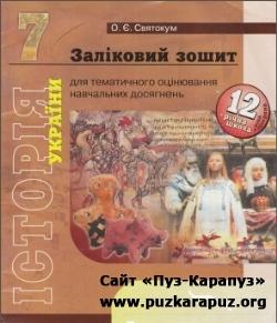 Історія України. Відповіді На Питання Білетів. 9 Клас