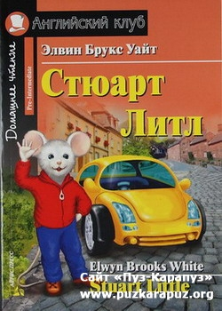 Стюарт Литл / Stuart Little (аудиокнига)