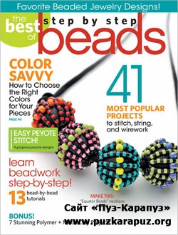 Best of Step By Step Beads 2011
