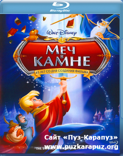 Меч в камне / The Sword in the Stone (1963) DVDRip