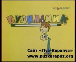 Будильник (1977)  DVDRip